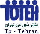 تئاتر شورایی تهران