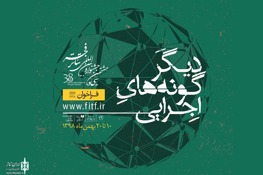 فراخوان دیگرگونههای اجرایی جشنواره تئاتر فجر