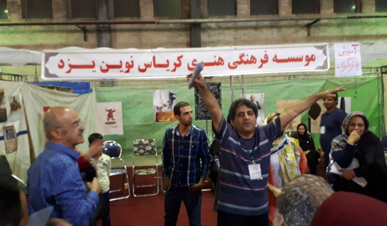 اجرای شورایی در یزد