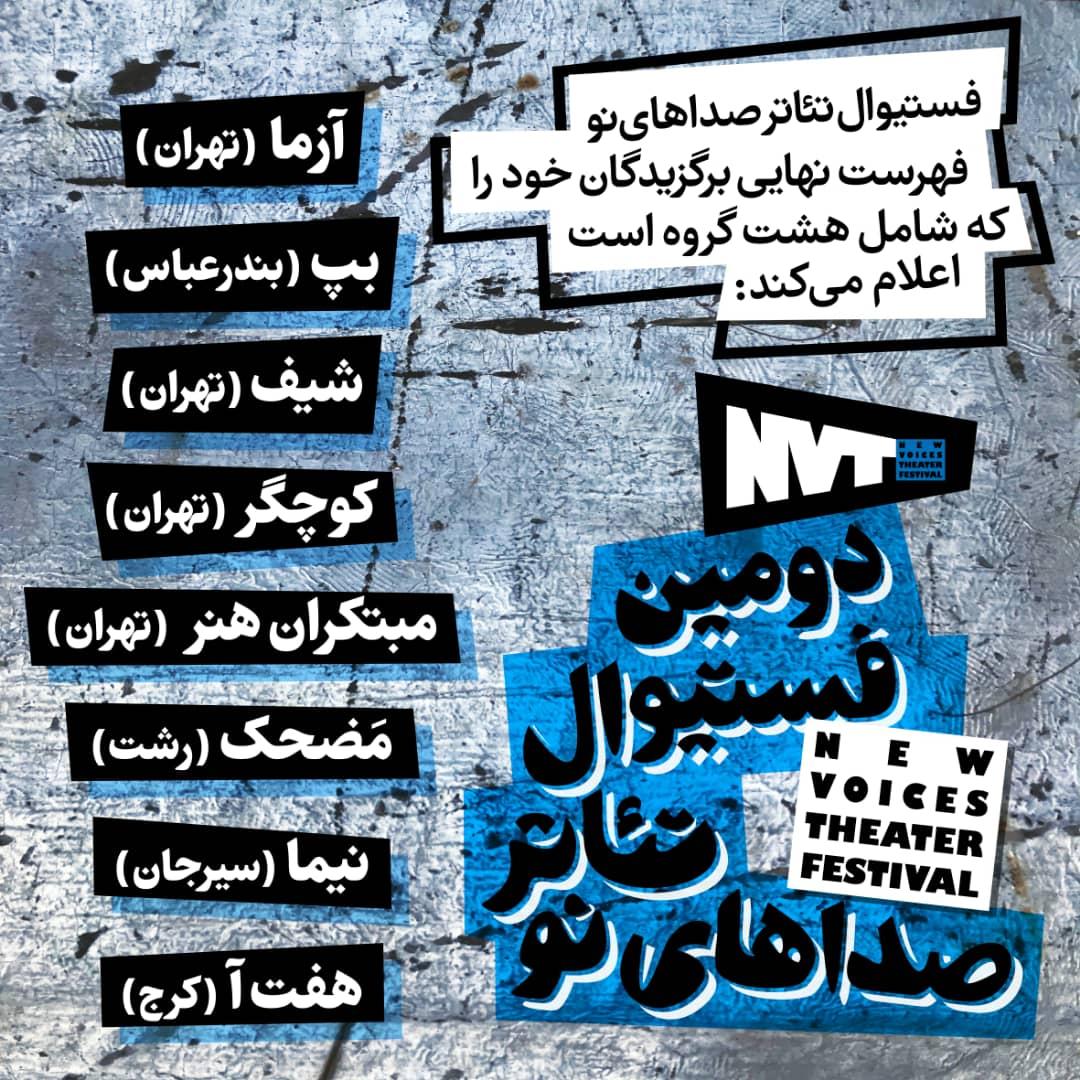«فستیوال تئاتر صداهای نو»